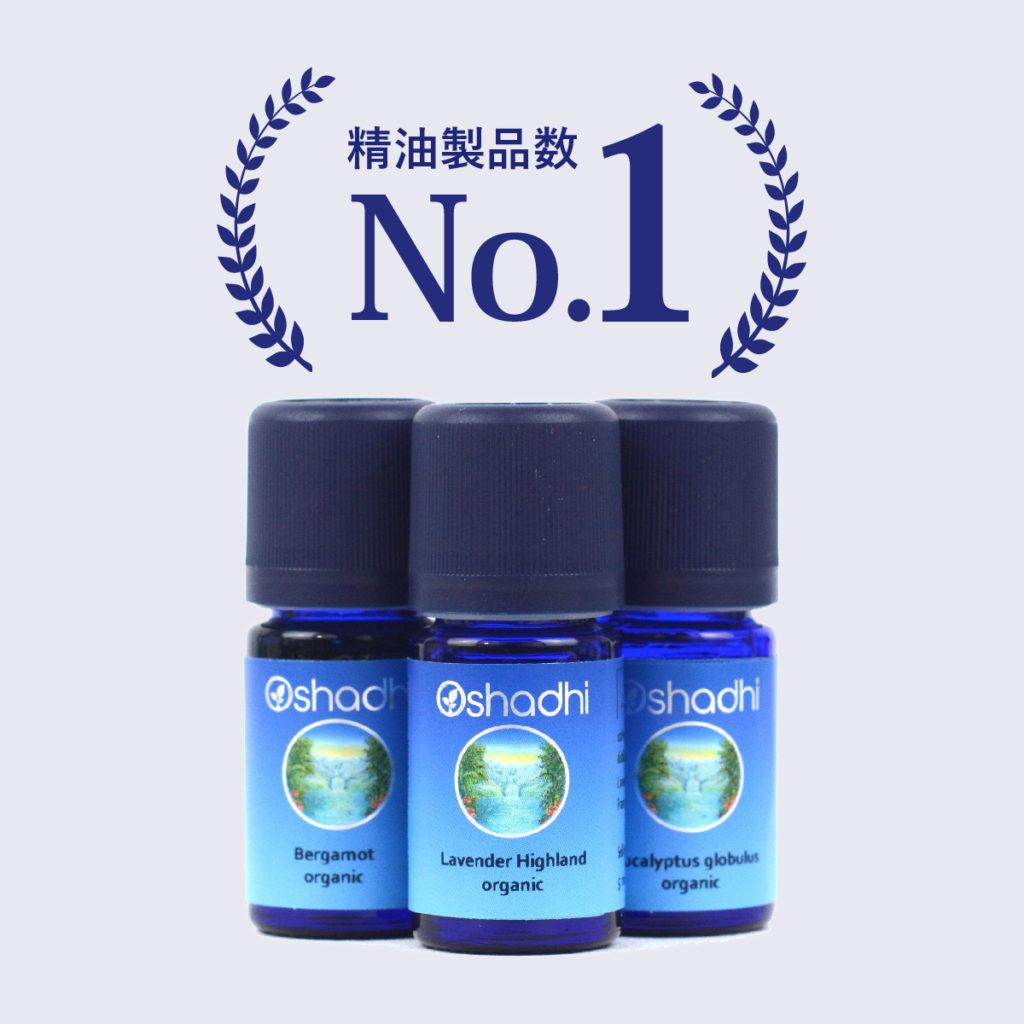 世界No.1の商品数を誇るエッセンシャルオイル